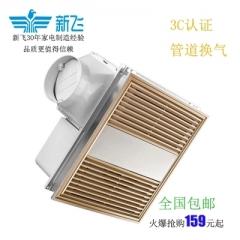 新飞浴霸多功能集成吊顶风暖嵌入式空调型暖风机智能遥控宝宝浴霸